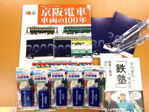 企業ノベルティ「中川家礼二の京阪電車音声キーホルダー」