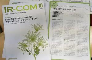 日本IR協議会・会報誌「IR-COM」10月号に寄稿