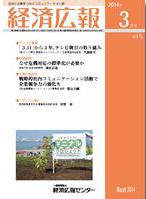 「経済広報」2014年3月号に昨年12月のイベント報告が掲載されました。