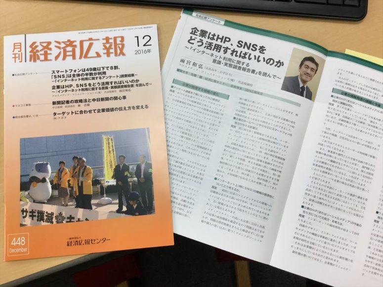 「月刊経済広報」2016年12月号に弊社代表の雨宮が、企業のデジタルメディア活用に関し、2ページ寄稿しています。