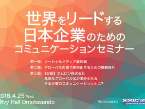 【セミナー開催のお知らせ】世界をリードする日本企業のためのコミュニケーションセミナー