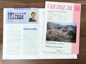 月刊『経済広報』4月号に掲載されました