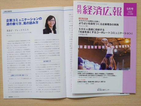 月刊『経済広報』2020年5月号に掲載されました