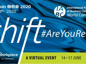 8/19 開催「#shift IABC ワールドカンファレンス報告×APACダイバーシティセミナー日本特別オンライン編」のご案内