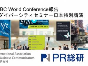 IABC World Conference 2020報告