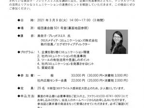 【セミナーのお知らせ】イントラネット・WEB社内報セミナー(2021年3月9日)