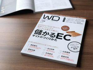 【メディア掲載】『Web Designing』6月号に掲載されました