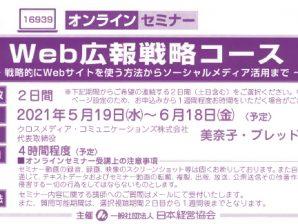 【セミナーのお知らせ】Web広報戦略コース ~戦略的にWebサイトを使う方法からソーシャルメディア活用まで~(2021年5月19日~6月18日)