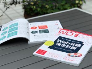 【メディア掲載】『Web Designing』2021年8月号に掲載されました