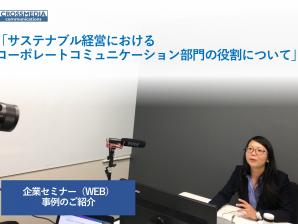 【お客様の声】企業セミナー「サステナブル経営におけるコミュニケーション」